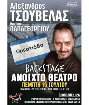 Stand up Comedy night με τον Αλέξανδρο Τσουβέλα στην Ορεστιάδα!