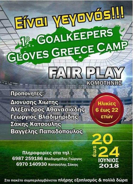 Με 3 συμμετοχές Εθνικός Αλεξανδρούπολης στο 1ο Goalkeepers Gloves Camp