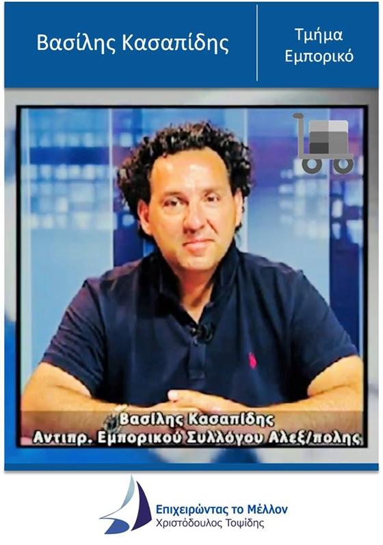 """Ο Βασίλης Κασαπίδης υποψήφιος στις Επιμελητηριακές εκλογές 2017, διεκδικεί μία έδρα στο εμπορικό τμήμα με την παράταξη """"Επιχειρώντας το μέλλον"""""""