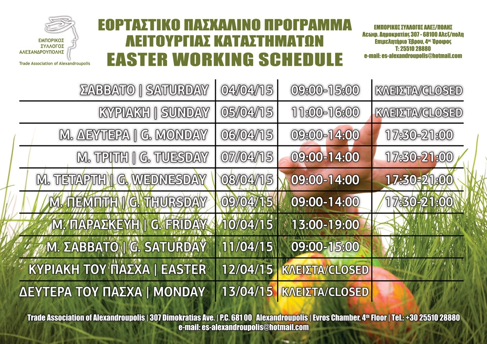 Το πρόγραμμα αφορά στο χρονικό διάστημα από 4 έως 13 Απριλίου.