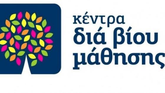 Δήμος Διδ/χου: Νέα προγράμματα στο Kέντρο Διά Βίου Μάθησης.