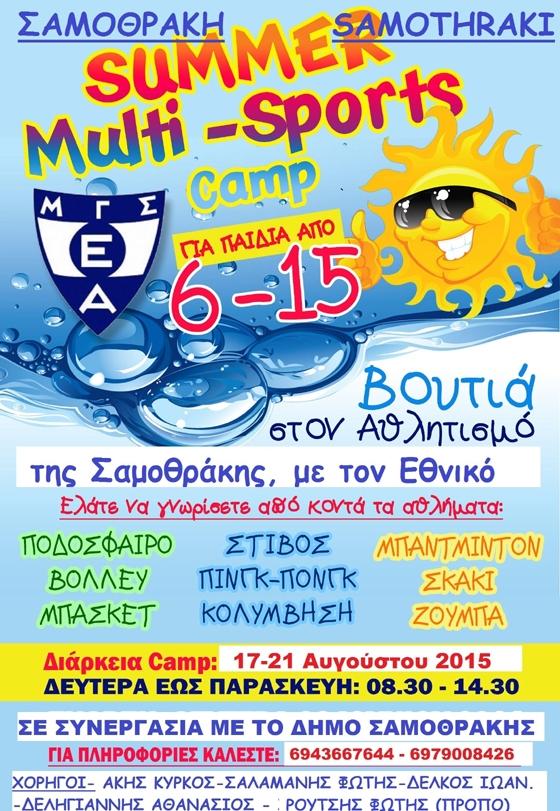 Δημιουργική απασχόληση και άθληση για τα παιδιά της Σαμοθράκης τον Αύγουστο