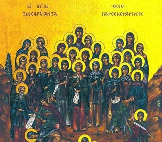 Γιορτάζουν σήμερα οι 40 παρθένες που μαρτύρησαν στη Θράκη