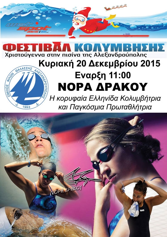 "Kολυμβητικό Φεστιβάλ ""Χριστούγεννα στην πισίνα της Αλεξανδρούπολης 2015"""