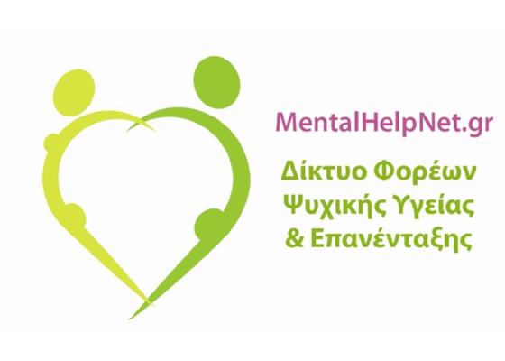 Νέο Κέντρο Ενημέρωσης και Διασύνδεσης Πολιτών με Υπηρεσίες Ψυχικής Υγείας & Επανένταξης