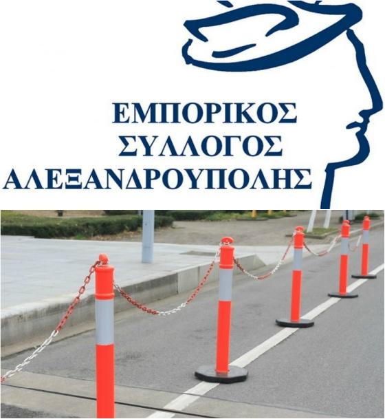 Εμπορικός Σύλλογος Αλεξ/πολης: Δωρεά πινακίδων και εξοπλισμού σήμανσης στο Δήμο