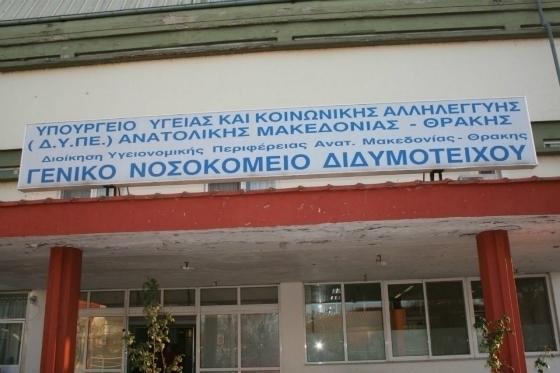 """Ιατρικός Σύλλογος Έβρου: """"Ζητούμε να αποφασιστεί επιτέλους η αυτονόμηση του νοσοκομείου Διδυμοτείχου"""""""