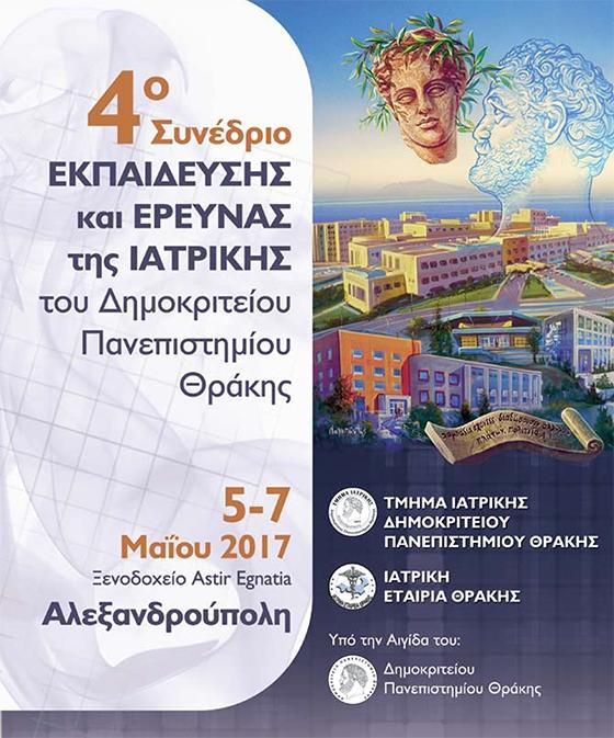 4ο Συνέδριο Εκπαίδευσης και Έρευνας της Ιατρικής του Δημοκριτείου Πανεπιστημίου Θράκης