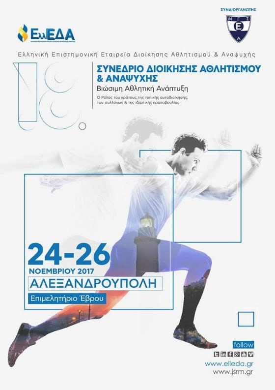 Αλεξανδρούπολη: Ξεκινά το 18ο ετήσιο συνέδριο διοίκησης αθλητισμού και αναψυχής