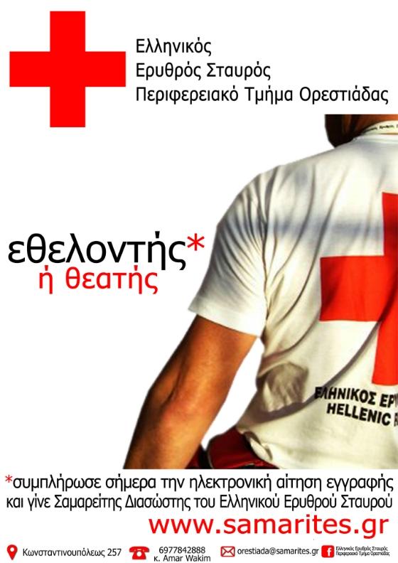 Ξεκινά η Σχολή Σαμαρειτών Διασωστών και Ναυαγοσωστών, του Ελληνικού Ερυθρού Σταυρού, στην Ορεστιάδα