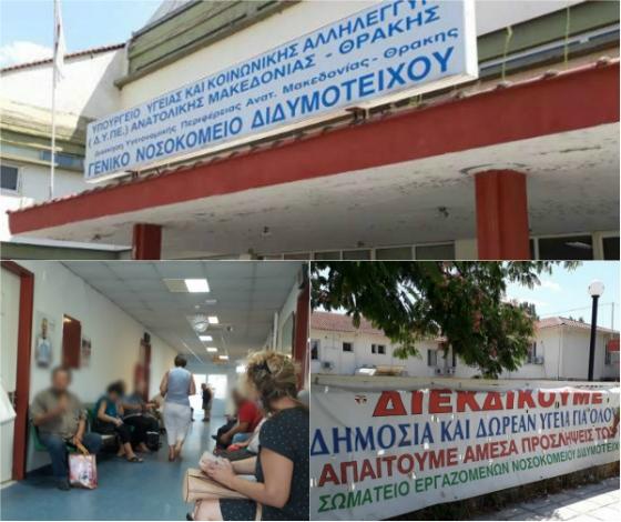 Τα... χάλια του νοσοκομείου Διδυμοτείχου στο iefimerida
