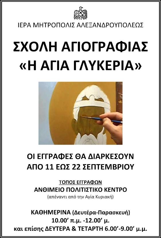 Αλεξανδρούπολη: Ξεκίνησαν οι εγγραφές στη Σχολή Αγιογραφίας της Μητρόπολης