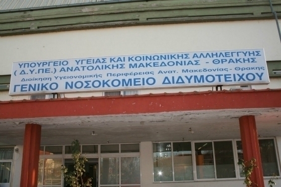 Οι εργαζόμενοι του Νοσ. Διδυμοτείχου καταγγέλλουν τον κ. Πλωμαρίτη για την απόσπαση νοσηλευτικού προσωπικού