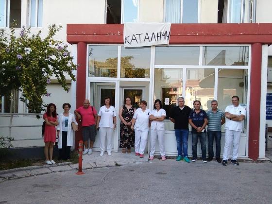 Κατάληψη του Νοσοκομείου Διδυμοτείχου από τους εργαζόμενους