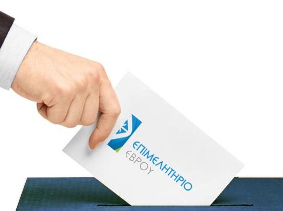Στις 2, 3 και 4 Δεκεμβρίου θα διεξαχθούν οι εκλογές στο Επιμελητήριο Έβρου