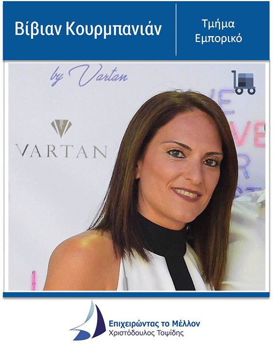 """Η Βίβιαν Κουρμπανιάν υποψήφια στις Επιμελητηριακές εκλογές 2017, διεκδικεί μία έδρα στο εμπορικό τμήμα με το συνδυασμό """"Επιχειρώντας το μέλλον"""""""