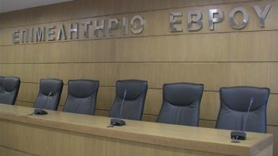 Επιμελητήριο Έβρου: Τα αποτελέσματα των αρχαιρεσιών μεταξύ των αιρετών μελών του Διοικ. Συμβουλίου