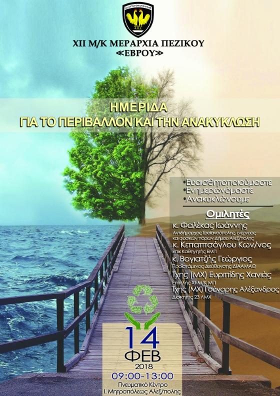 """Ημερίδα με θέμα """"Προστασία του περιβάλλοντος – Χρησιμότητα της ανακύκλωσης στην καθημερινότητα"""" από τη ΧΙΙ Μ/Κ ΜΠ"""