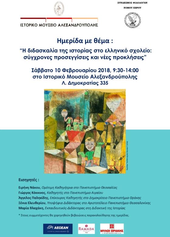 """Ημερίδα με θέμα: """"Η διδασκαλία της Ιστορίας στο ελληνικό σχολείο: σύγχρονες προσεγγίσεις και νέες προκλήσεις"""", στην Αλεξανδρούπολη"""
