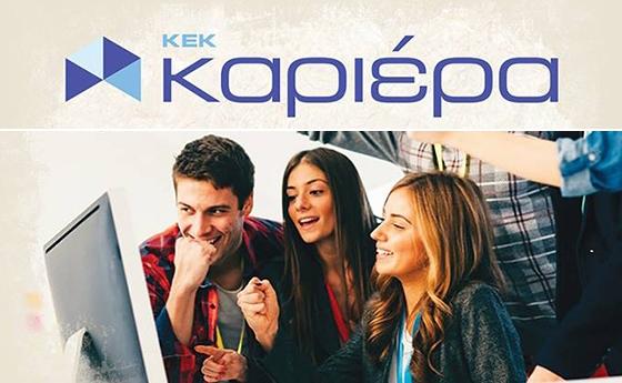"""ΚΕΚ Καριέρα Αλεξανδρούπολης: Κάντε τώρα την αίτηση σας για το νέο επιδοτούμενο πρόγραμμα εργασίας """"18 - 24"""""""