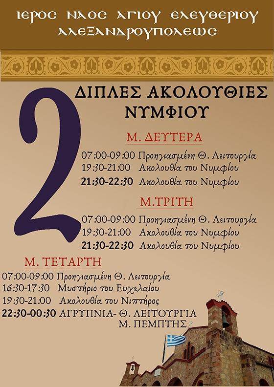 Διπλές ακολουθίες Νυμφίου στον Άγιο Ελευθέριο στην Αλεξανδρούπολη
