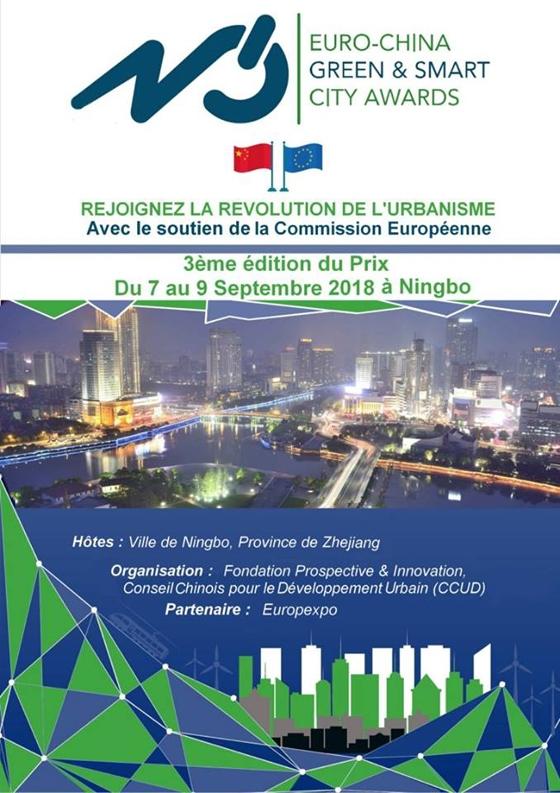 Ο Δήμος Αλεξανδρούπολης βραβεύεται από την Ευρωπαϊκή Επιτροπή στην Κίνα