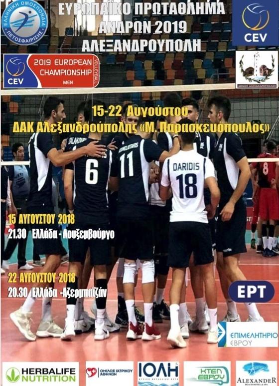 Η Εθνική Ανδρών Βόλεϊ μας θέλει στο πλευρό της στα επίσημα παιχνίδια στην Αλεξανδρούπολη - που θα βρείτε εισιτήρια