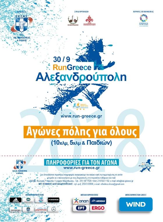 Αντίστροφη μέτρηση για το Run Greece Αλεξανδρούπολης – Ολοκληρώνονται οι εγγραφές