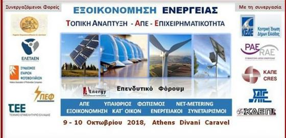 Ο Δήμος Αλεξανδρούπολης έδειξε το «δρόμο των LED» σε Ενεργειακό Συνέδριο