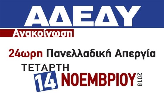 Ο Γενικός Γραμματέας της ΑΔΕΔΥ στην Αλεξανδρούπολη ενόψει της πανελλαδικής απεργίας