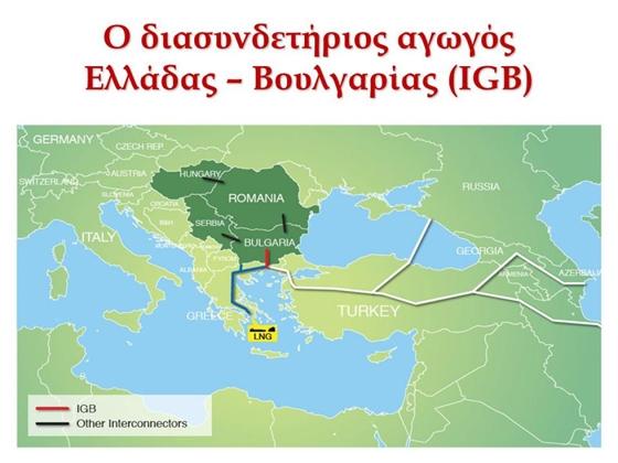 «Έργο στρατηγικής σημασίας»: ο Υπ.Ενέργειας για την έναρξη του έργου του αγωγού IGB & την Αλεξανδρούπολη