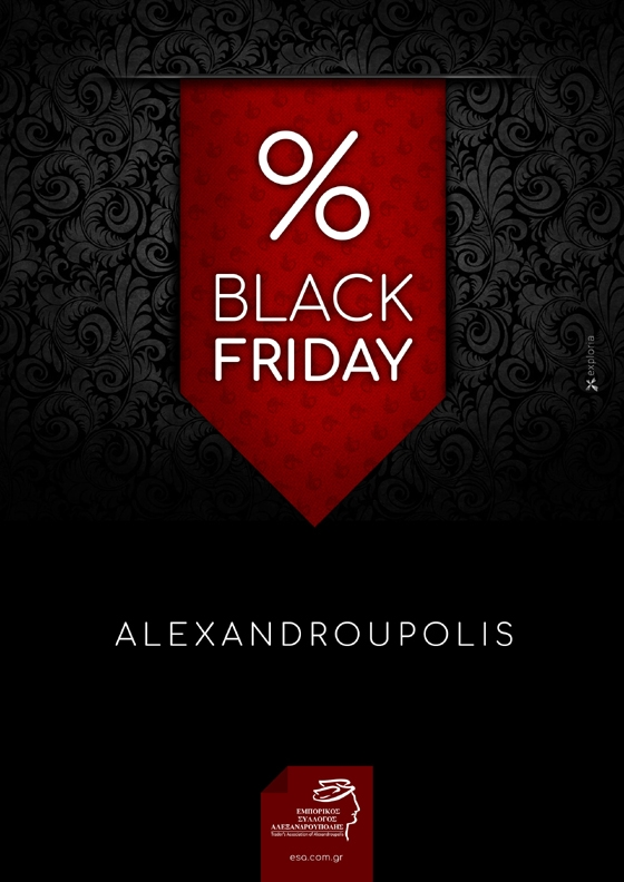 «Όχι» στην Black Friday λέει το Σωματείο Εμποροϋπαλλήλων Αλεξανδρούπολης με διαμαρτυρία