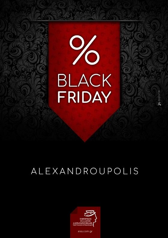 «Θραύση» έκανε η Black Friday στην Αλεξανδρούπολη – ξεπούλησαν καταστήματα!