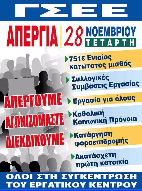 Διπλή κινητοποίηση στην Αλεξανδρούπολη ενόψει της απεργίας της ΓΣΕΕ