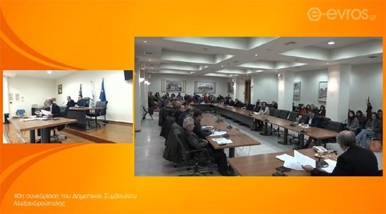 36 θέματα στην επόμενη συνεδρίαση του Δημοτικού Συμβουλίου Αλεξανδρούπολης