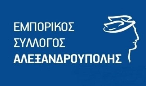 Συγκροτήθηκε το νέο ΔΣ του Εμπορικού Συλλόγου Αλεξανδρούπολης