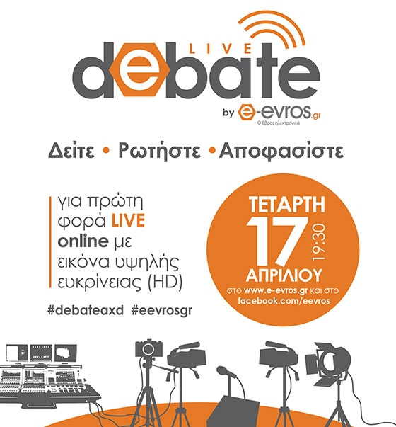 Debate e-evros.gr 2019 LIVE: Δείτε, ρωτήστε, αποφασίστε!