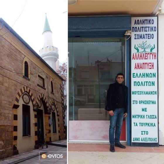 Το μειονοτικό σχολείο στο τζαμί της Αλεξανδρούπολης & ο δάσκαλος και Πρόεδρος του Συλλόγου Γ.Δαγλή