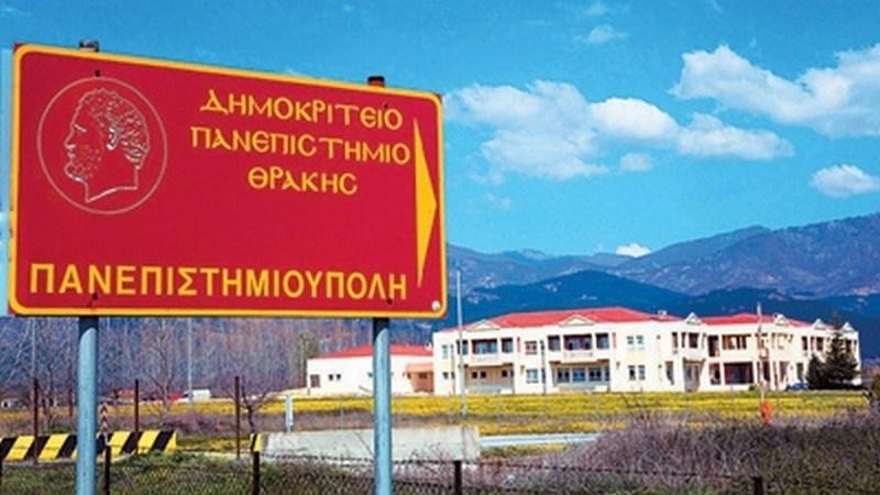 13.000.000 € στο ΔΠΘ από το Υπουργείο Παιδείας για την ανάπτυξη της ΠΑΜ-Θ