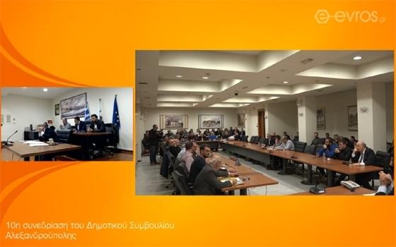 Κατηγοριοποίηση των αθλητικών εγκαταστάσεων & ακόμη 8 θέματα στο Δ.Σ Αλεξανδρούπολης