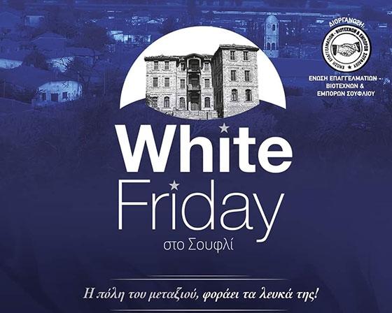 """Η πρώτη """"White Friday"""" έρχεται στην πόλη του Μεταξιού και θα είναι γεμάτη εκπτώσεις, μουσική & street διάθεση"""