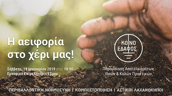 Η αειφορία στο χέρι μας: Παρουσίαση αποτελεσμάτων, ιδεών & καλών πρακτικών από το Κοινό Έδαφος