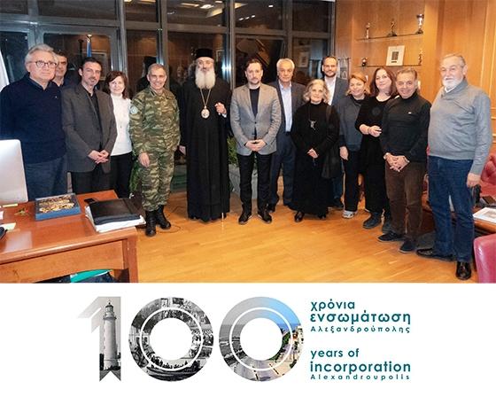 Η επιτροπή για τον εορτασμό των 100 χρόνων  από την ενσωμάτωση της Αλεξανδρούπολης και το σχετικό λογότυπο