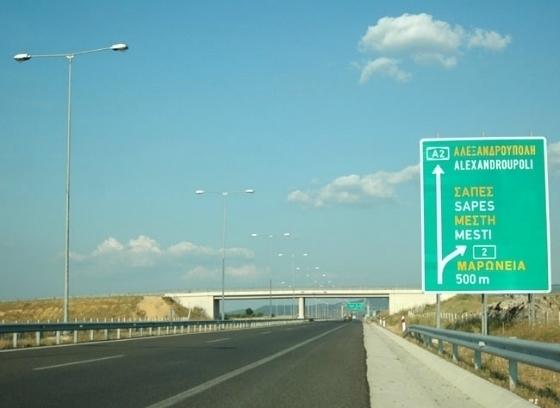 Προσωρινές κυκλοφοριακές ρυθμίσεις στην Εγνατία Οδό