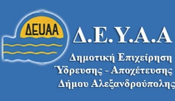 ΔΕΥΑΑ: Κατάθεση αιτημάτων έργων εκατομμυρίων ευρώ για το πόσιμο νερό και το περιβάλλον