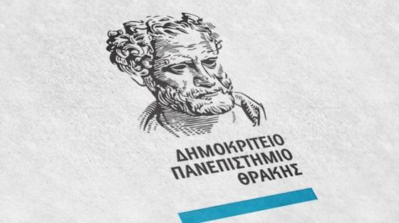Τέταρτη χρονιά στη ΔΕΘ το Δημοκρίτειο Πανεπιστήμιο Θράκης