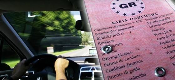 Δίπλωμα οδήγησης: Με νέα εξέταση η ανανέωση για τους άνω των 74 ετων