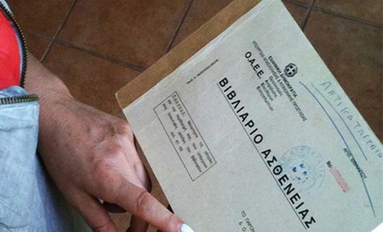 Καταργούνται τα βιβλιάρια υγείας - Πως θα γίνεται η πιστοποίηση ασφαλιστικής ικανότητας