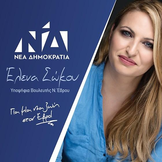 """Έλενα Σώκου: """"Ζητώ τη στήριξή σας για να διεκδικήσω για τον Έβρο και τους ανθρώπους του"""""""