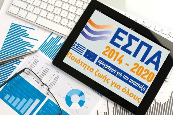 Δύο νέα προγράμματα επιδότησης ΕΣΠΑ για μικρές επιχειρήσεις